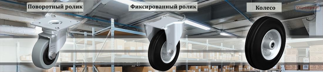 Типы колес для гидравлической тележки