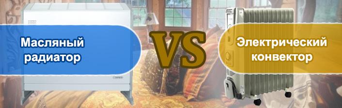 Что выбрать: конвектор или радиатор