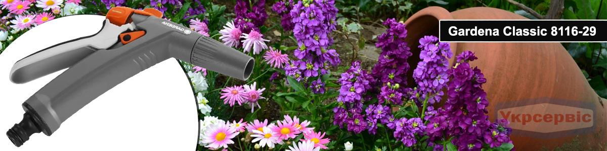 Купить садовый пистолет Gardena Classic 8116-29