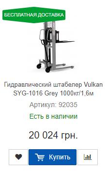 Купить дешево гидравлический штабелер Vulkan SYG-1016