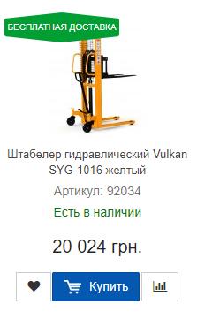 Купить дешево гидравлический штабелер Vulkan SYG-1016 желтый