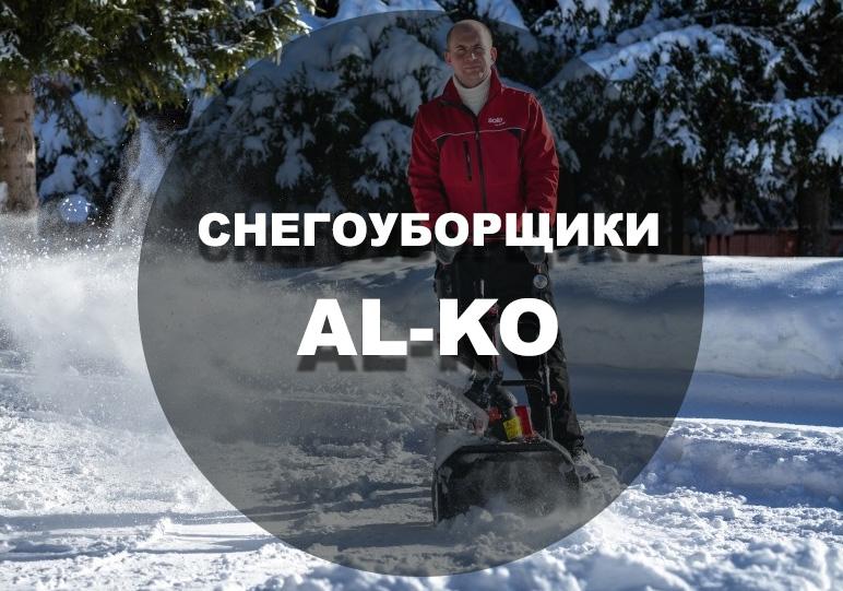 Какой снегоуборщик Al-Ko выбрать