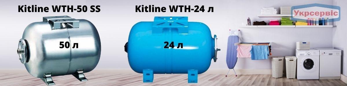 Купить гидроаккумулятор в Украине