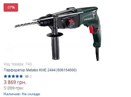 Купить перфоратор Metabo KHE 2444