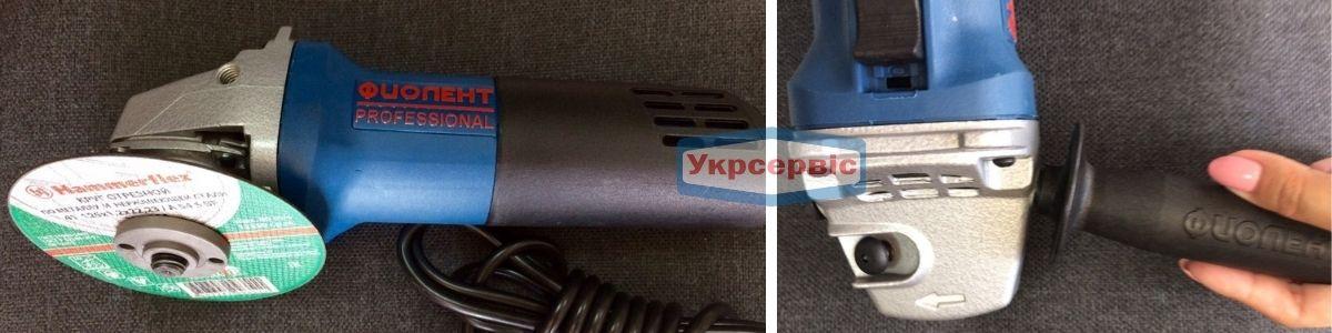 Купить болгарку Phiolent МШУ 2-9-125 Э