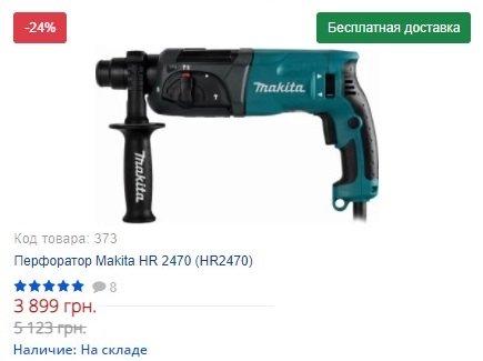 Купить перфоратор Makita HR 2470