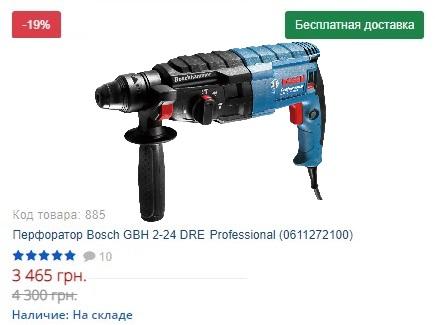 Купить перфоратор Bosch GBH 2-24 DRE Professional