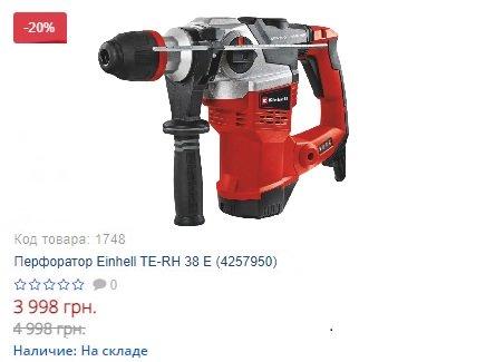 Купить перфоратор Einhell TE-RH 38 E