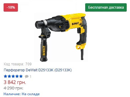 Купить перфоратор DeWalt D25133K