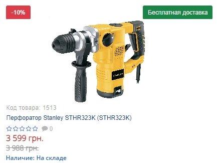 Купить перфоратор Stanley STHR323K