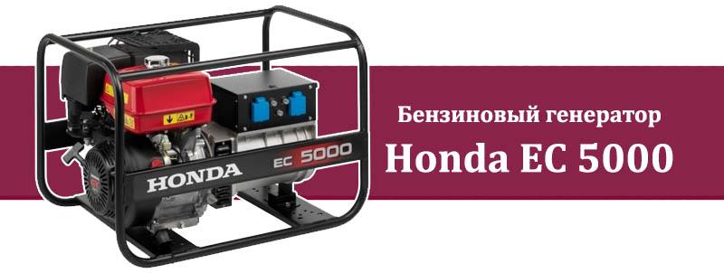Купить недорого бензогенератор Honda ЕC 5000 в официальном интернет магазине ТД Укрсервис