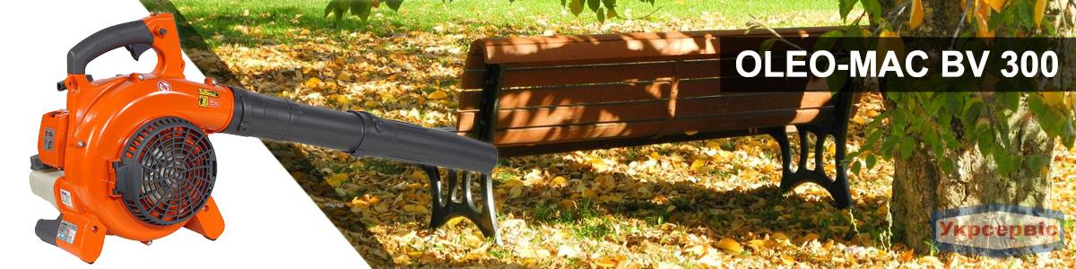 Купить недорого садовый пылесос OLEO-MAC BV 300
