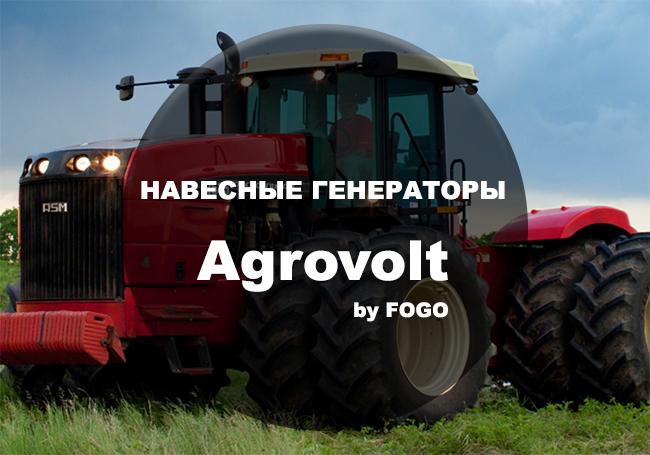 Цена на навесной генератор для трактора