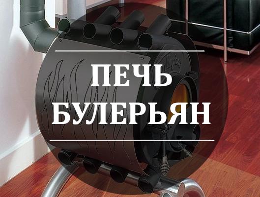 Цена на печь булерьян в Украине