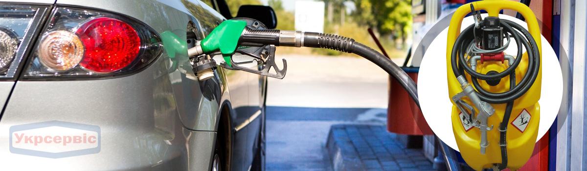 Купить недорого мини АЗС для бензина