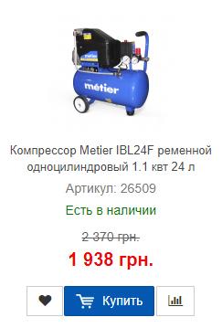 Купить выгодно компрессор сжатого воздуха Metier IBL24F