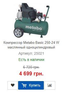 Купить выгодно компрессор сжатого воздуха Metabo Basic 250-24 W