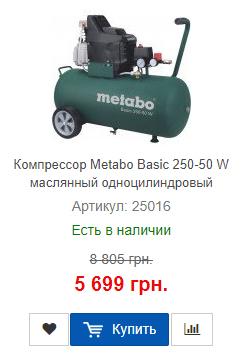 Купить выгодно компрессор сжатого воздуха Metabo Basic 250-50 W