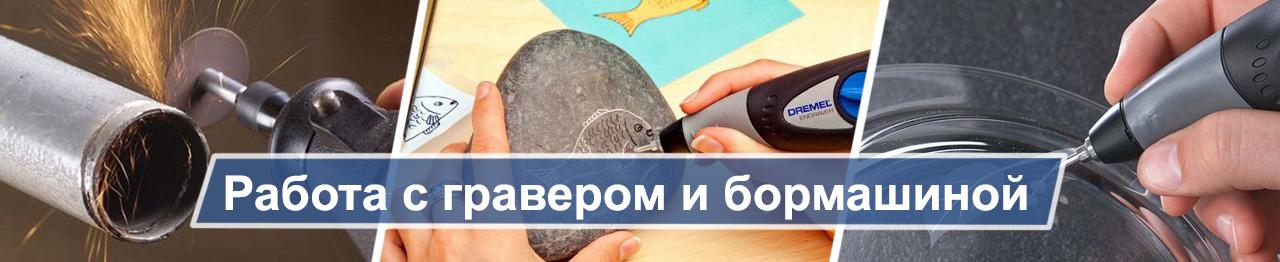 КУпить недорого гравер и бормашину в Украине