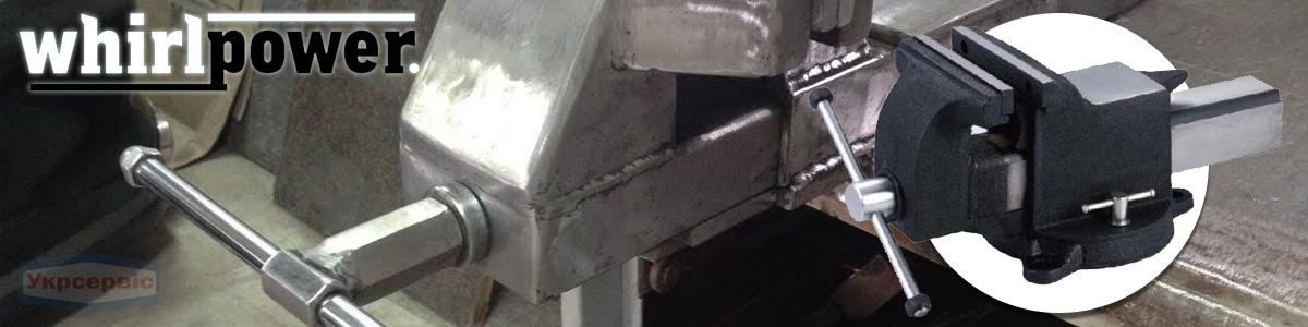 Купить недорого слесарные тиски Whirlpower