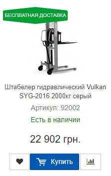 Купить дешево гидравлический штабелер Vulkan SYG-2016