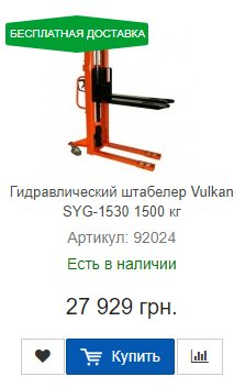 Купить дешево гидравлический штабелер Vulkan SYG-1530