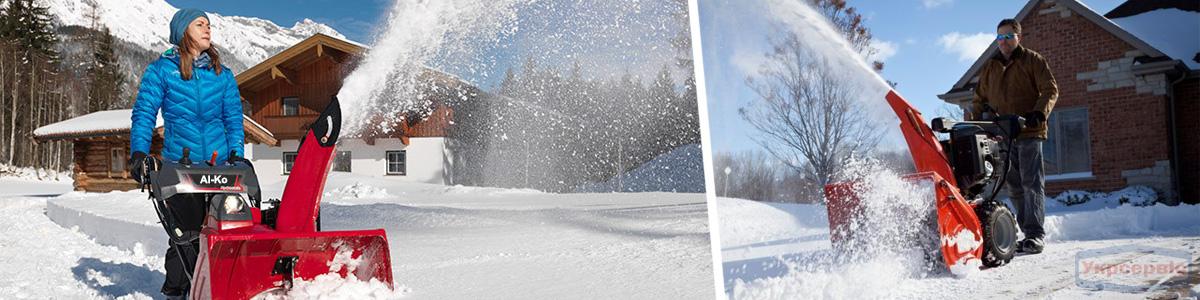 Купить оборудование Al-Ko для уборки снега