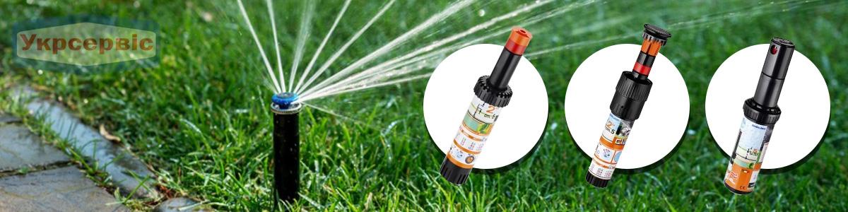 Купить выдвижной дождеватель для газона
