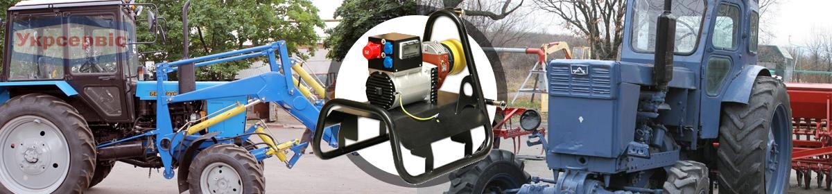 Сколько стоит навесной генератор для трактора