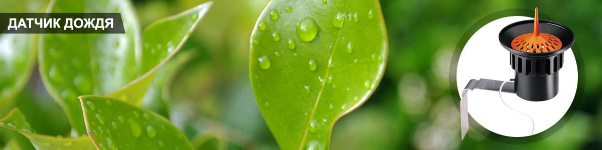 Купить недорого датчик дождя Claber