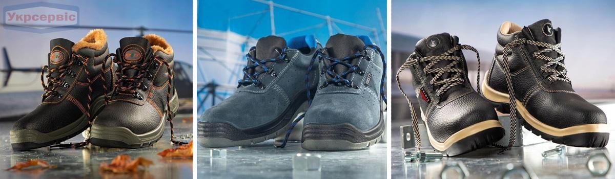 Купить недорого защитную обувь Ardon