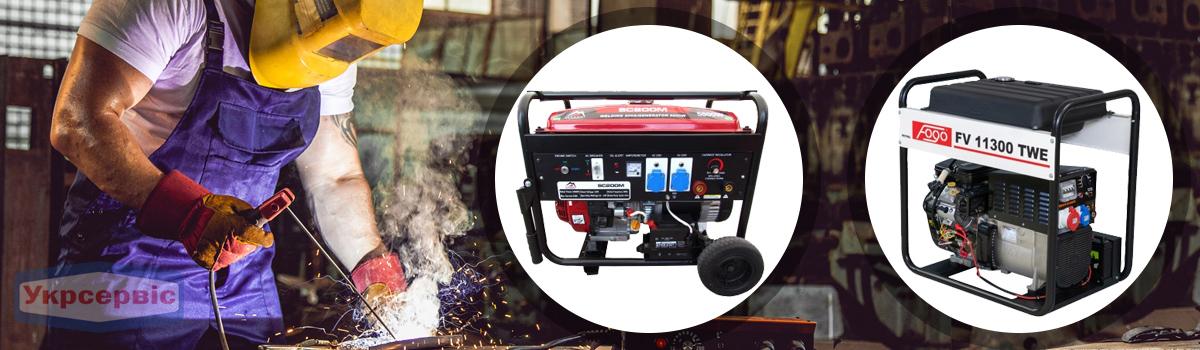 Купить сварочный генератор в интернете