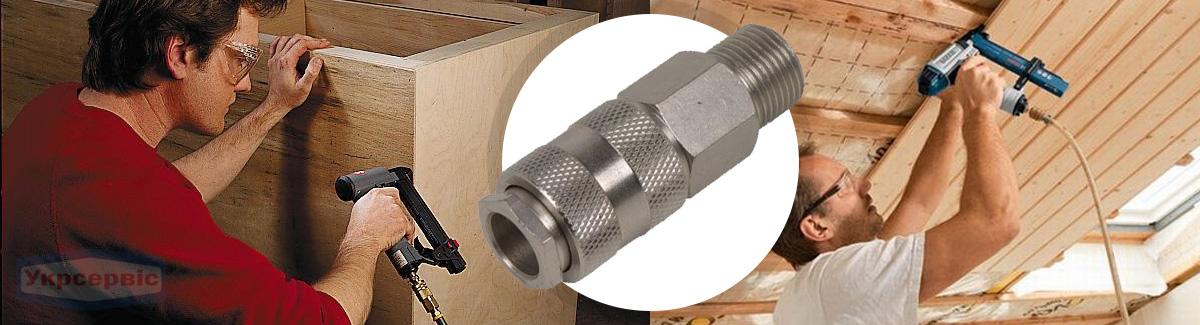 Купить недорого соединения быстросъемные с клапаном для пневмоинструментов