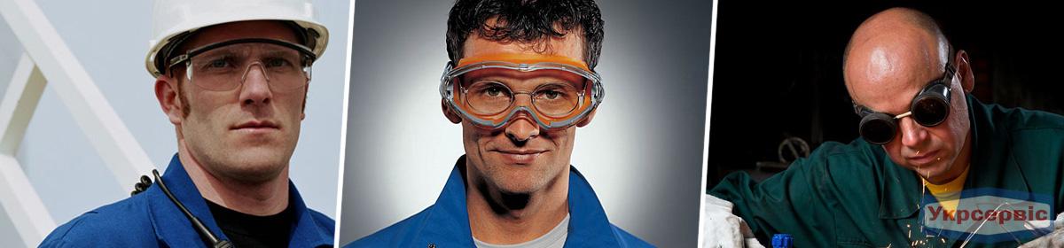 Купить выгодно защитные очки для работы
