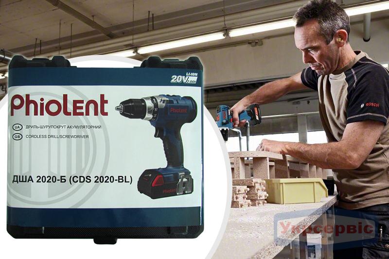 Купить недорогой электрический шуруповерт Phiolent ДША2020-Б для дома