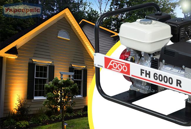 Купити генератор FOGO FH6000R для будинку