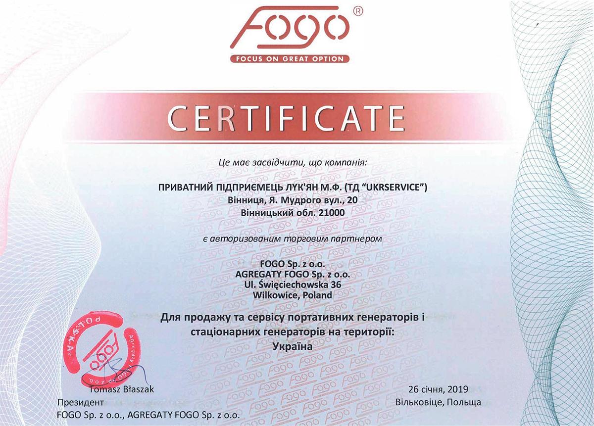 Официальный сертификат ТМ FOGO