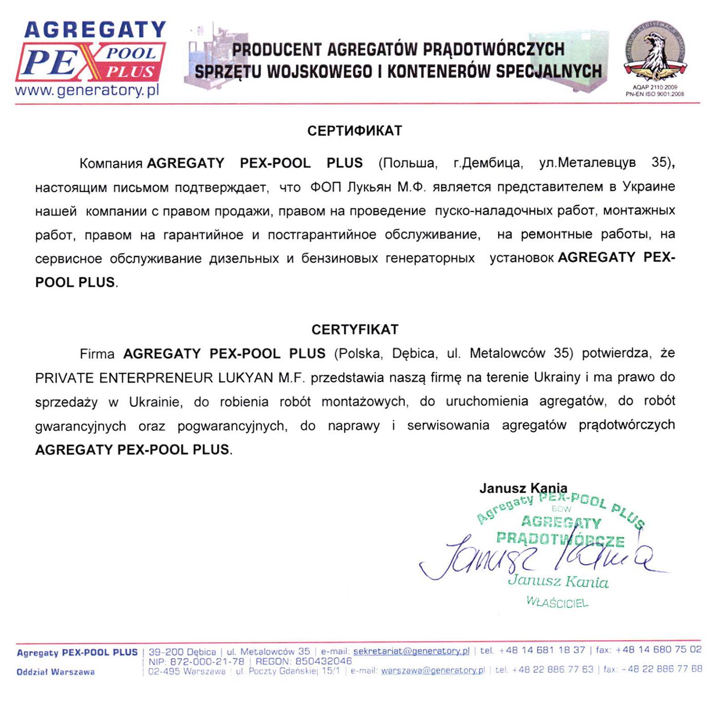 Официальный сертификат партнерства ТД Укрсервис и ТМ PEX-POOL-PLUS
