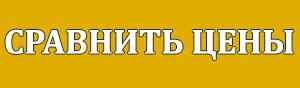 Сравнить цены на гаечные ключи в Украине