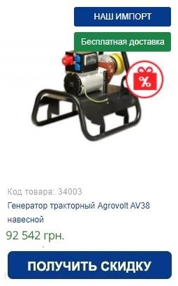 Купить навесной тракторный генератор Agrovolt AV38