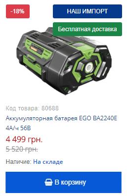 Купить со скидкой аккумуляторную батарею EGO BA2240E 4А/ч 56В