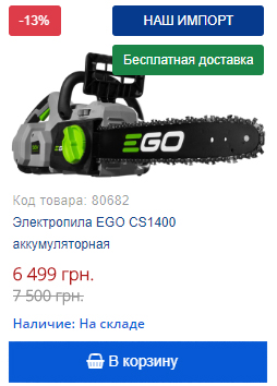 Купить электропилу EGO CS1400 аккумуляторную