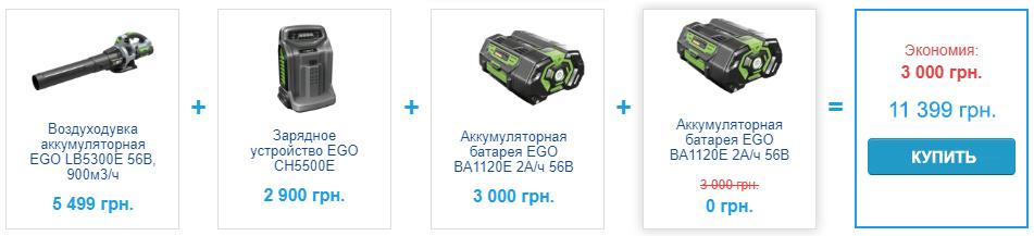 Аккумулятор в подарок к воздуходувке EGO LB5300E