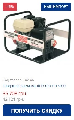 Купить бензиновый генератор FOGO FH 8000
