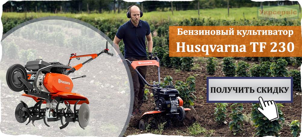 Купить недорого мотокультиватор Husqvarna TF 230 для сада и огорода