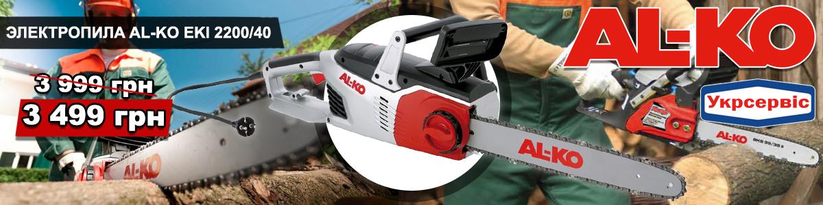 Купить недорого  электропилу AL-KO EKI 2200/40