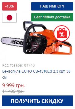 Купить бензопилу ECHO CS-4510ES 2.3 кВт, 38 см