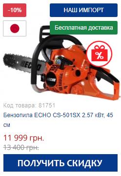 Купить бензопилу ECHO CS-501SX 2.57 кВт, 45 см