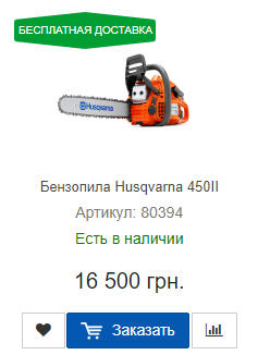 Купить выгодно бензопилу Husqvarna 450II