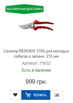 Купить недорого секатор BERGER 1760 для молодых побегов и зелени